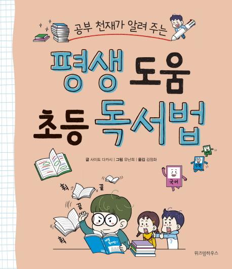 평생 도움 초등 독서법