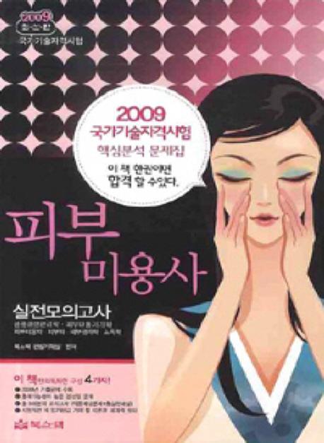 피부 미용사 (실전모의고사 2009)