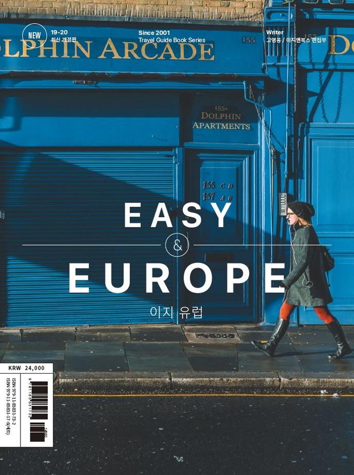 이지 유럽(2019-2020)(개정판)