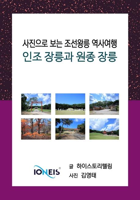 [사진으로 보는 조선왕릉 역사여행] 인조 장릉과 원종 장릉