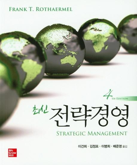 전략경영(최신)(4판)