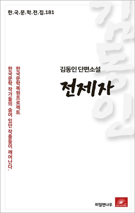 김동인 단편소설 전제자(한국문학전집 181)