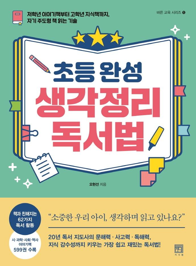 초등 완성 생각정리 독서법(바른 교육 시리즈 15)