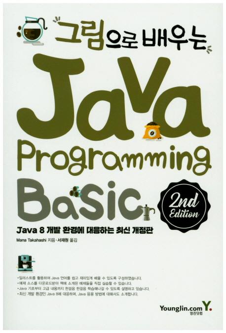 그림으로 배우는 Java Programming(2판)