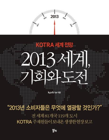 2013 세계 기회와 도전