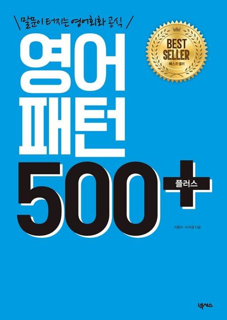 영어패턴 500 플러스 +
