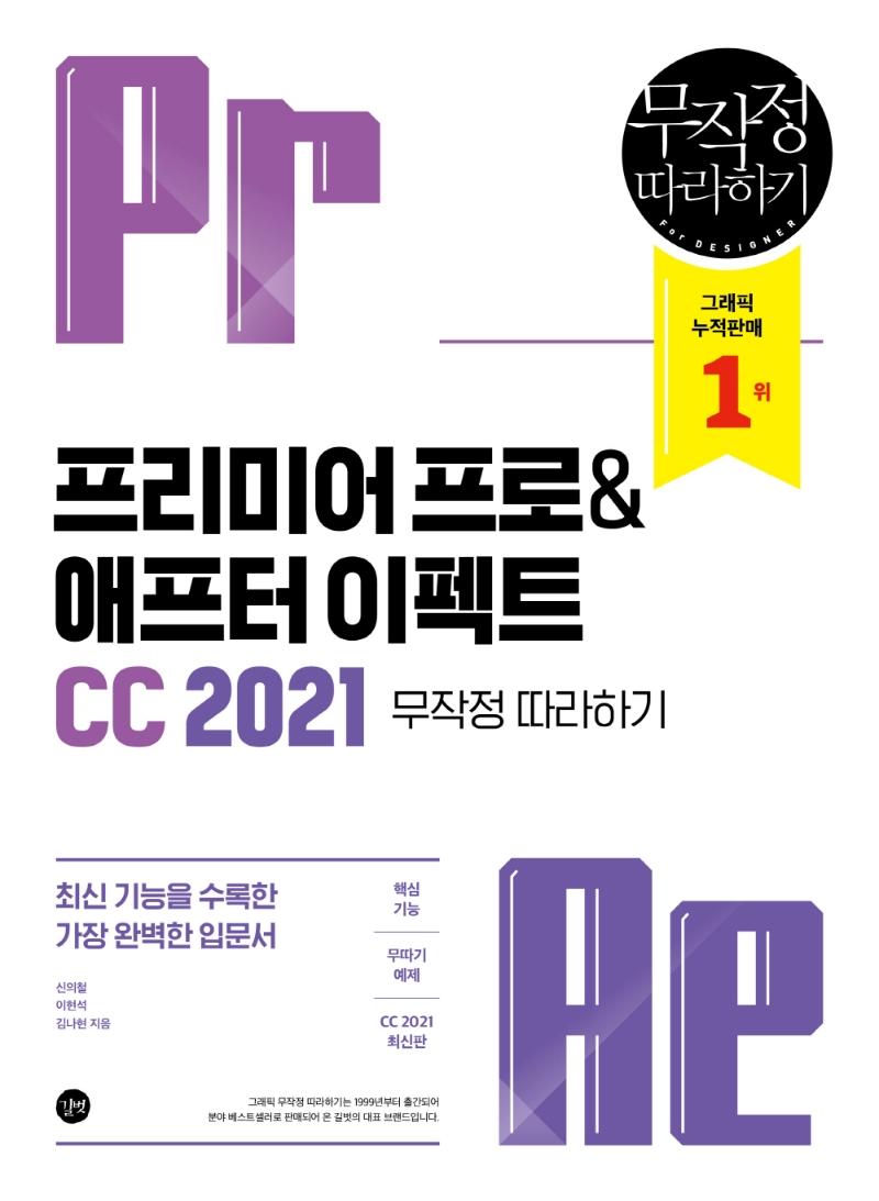 프리미어 프로 & 애프터 이펙트 CC 2021 무작정 따라하기