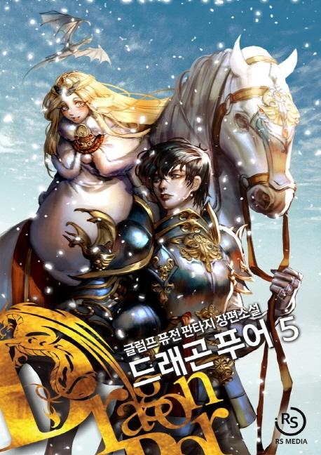 드래곤 푸어(완전판). 5