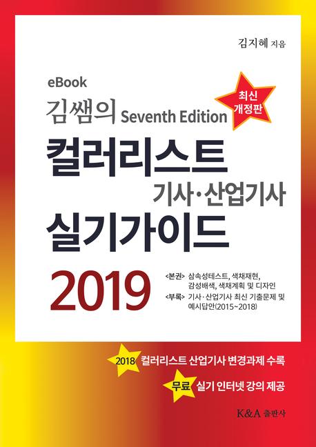 김쌤의 컬러리스트기사,산업기사실기가이드2019