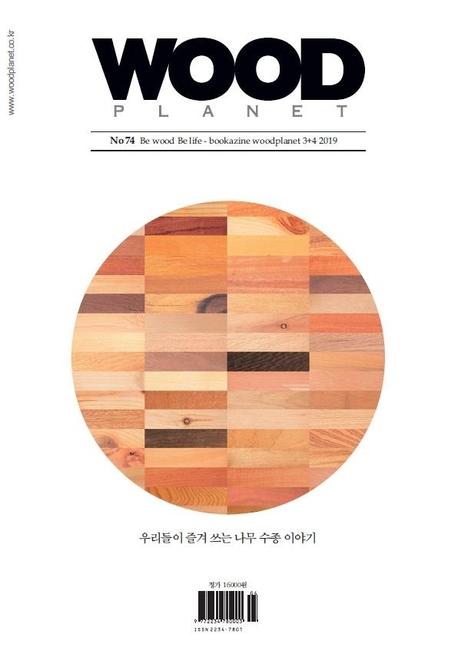 WOODPLANET(우드플래닛)(2019년 3+4월호)