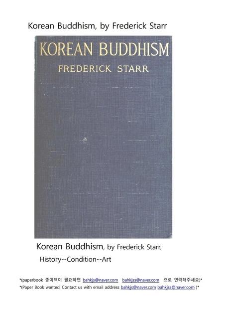 한국불교Korean Buddhism
