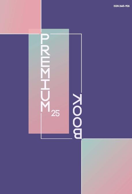 Premium BOOK VOL.25 (프리미엄북 25호)