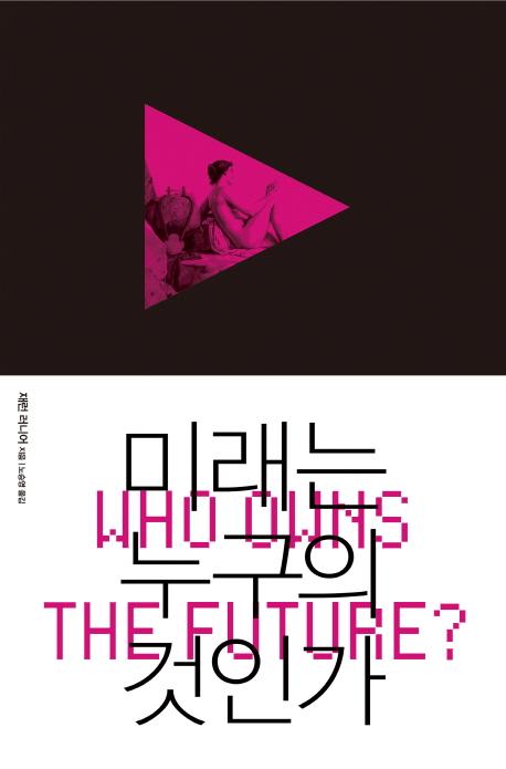 미래는 누구의 것인가?