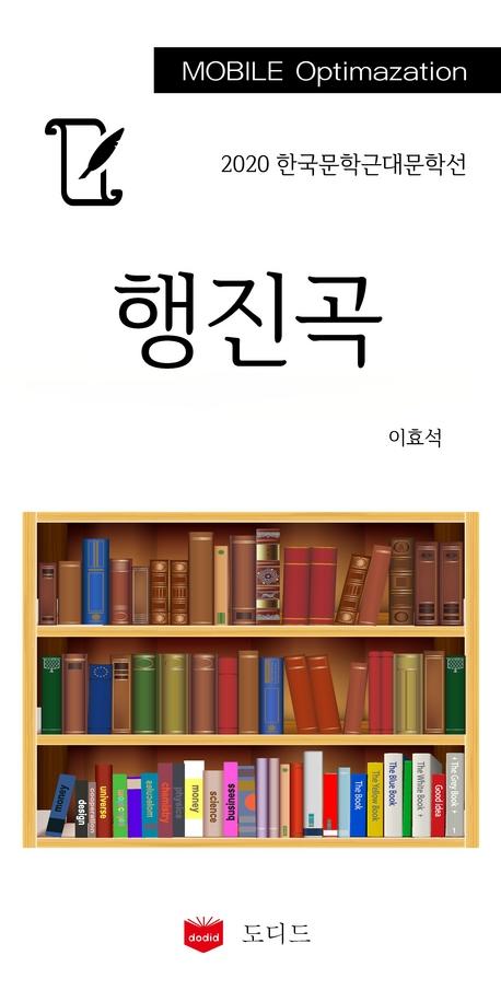 2020 한국근대문학선: 행진곡