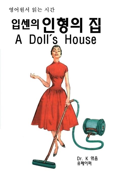 영어원서 읽는 시간 입센의 인형의 집 A Doll's House