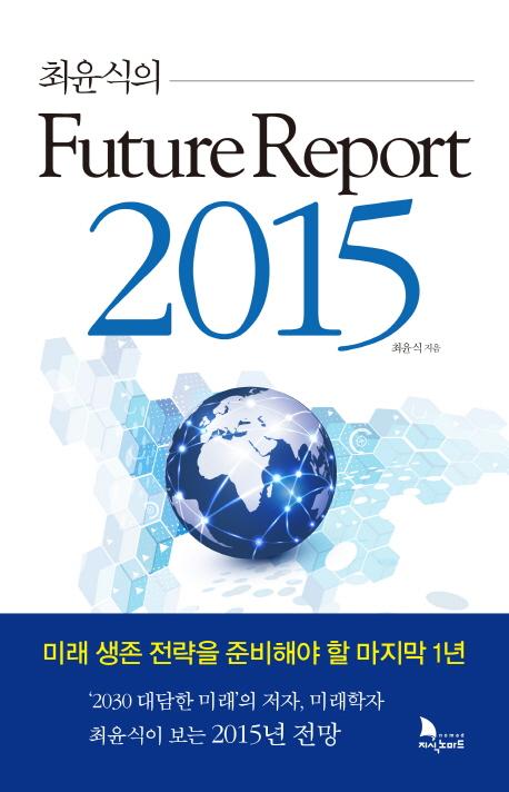 퓨처 리포트 2015(Future Report 2015)