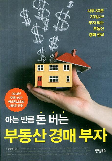 부동산 경매 부자