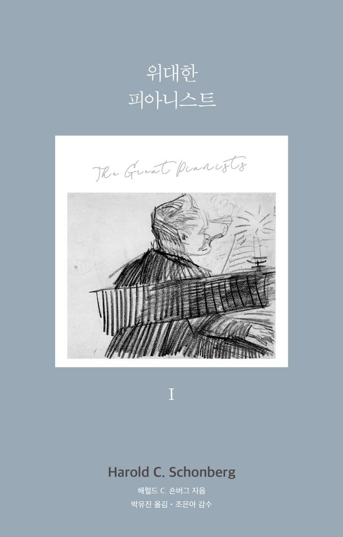 위대한 피아니스트. 1
