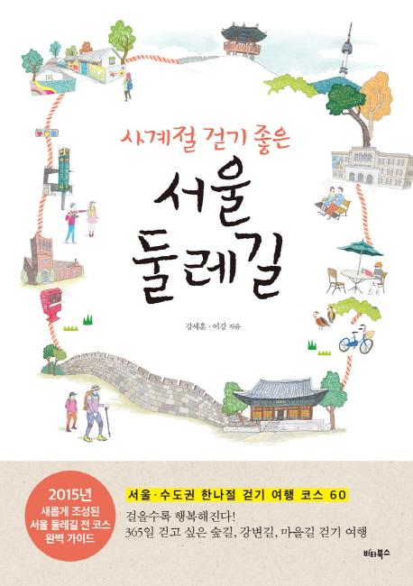 서울 둘레길