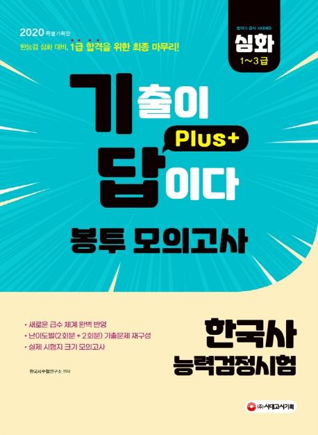 한국사능력검정시험 심화 1~3급 봉투 모의고사(2020)