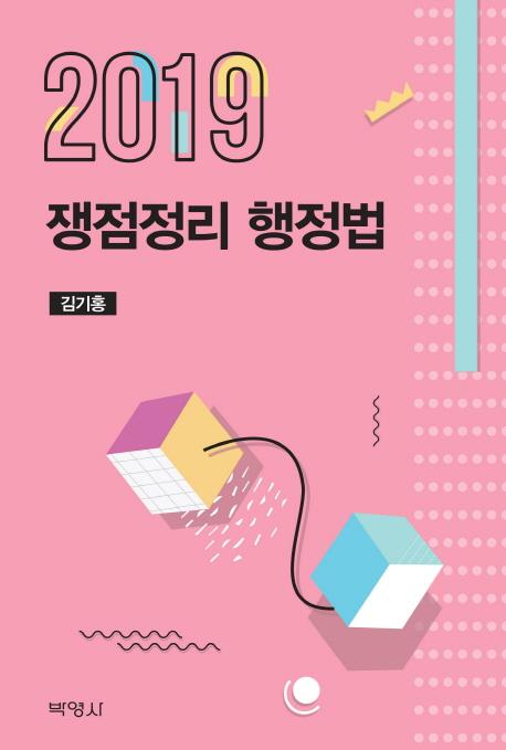 쟁정정리 행정법(2019)(쟁점정리)