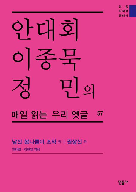 안대회ㆍ이종묵ㆍ정민의 매일 읽는 우리 옛글 57