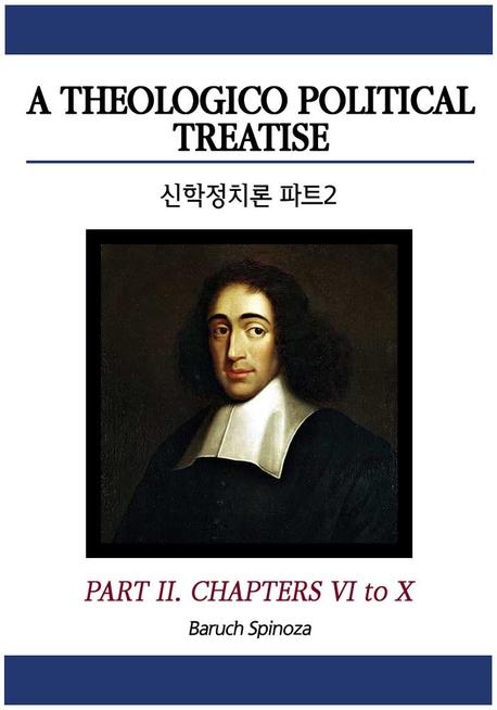 신학정치론 - 파트2