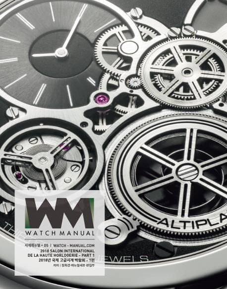시계매뉴얼 5호 - 2018년 국제 고급시계 박람회 1편