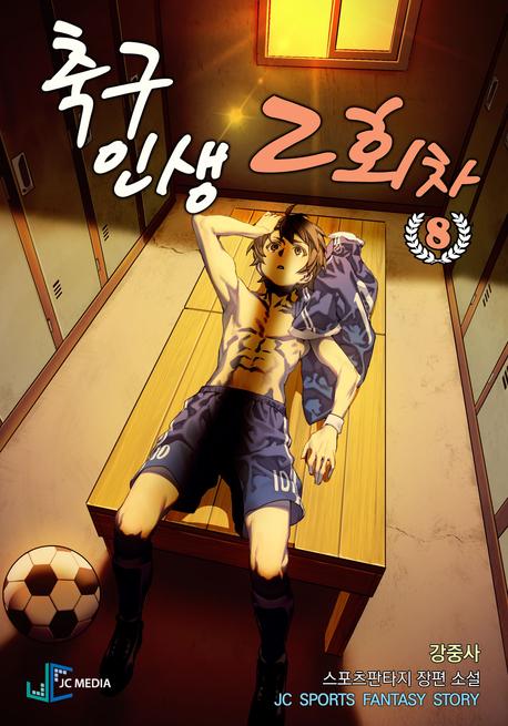 축구인생 2회차. 8