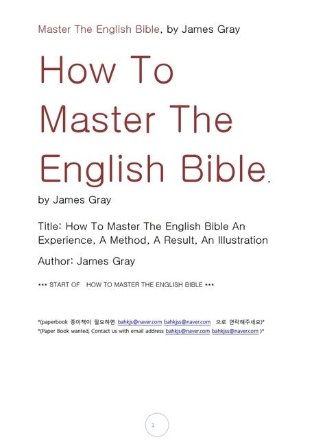 영어성경을마스터하는법.HOW TO MASTER THE ENGLISH BIBLE,by James Gray