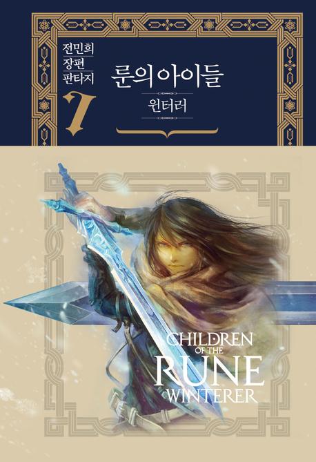 룬의 아이들- 윈터러 완전판. 7