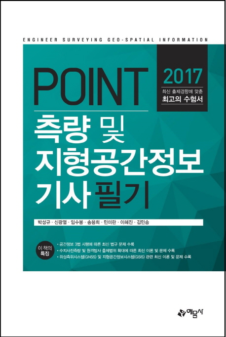 측량 및 지형공간정보 기사 필기(2017)(Point)(개정판 34판)