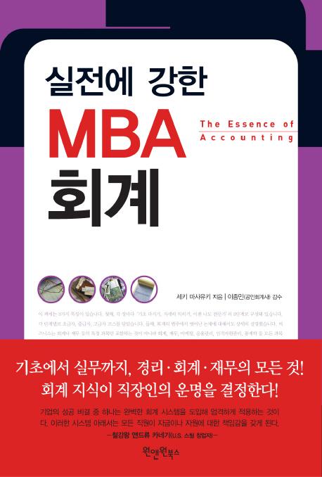 실전에 강한 MBA 회계 //114-5