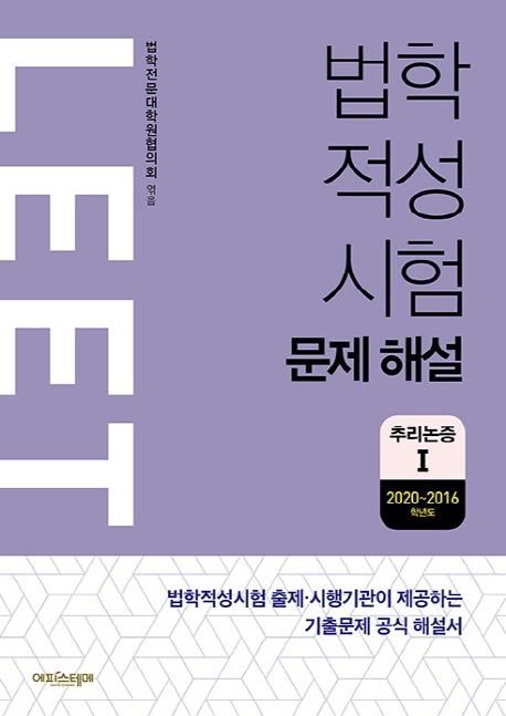 법학적성시험 문제 해설: LEET 추리논증. 1(2020~2016학년도)