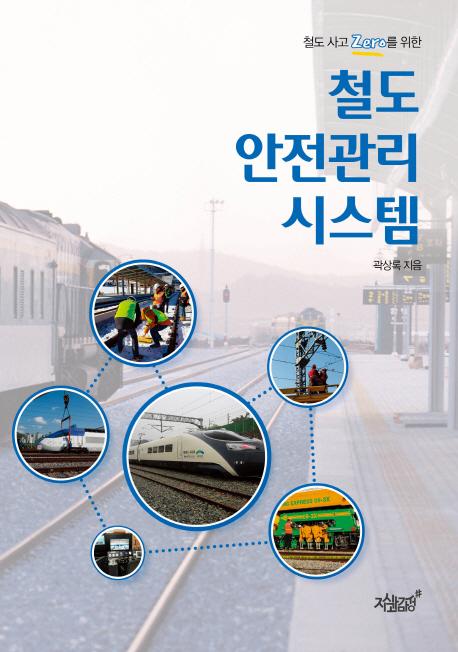 철도 안전관리 시스템