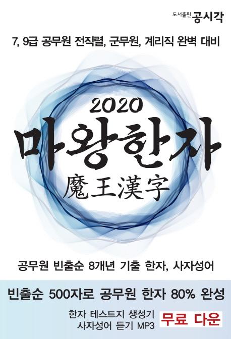 마왕한자(2020)