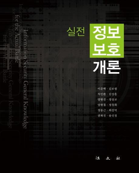정보보호개론(실전)(양장본 HardCover)