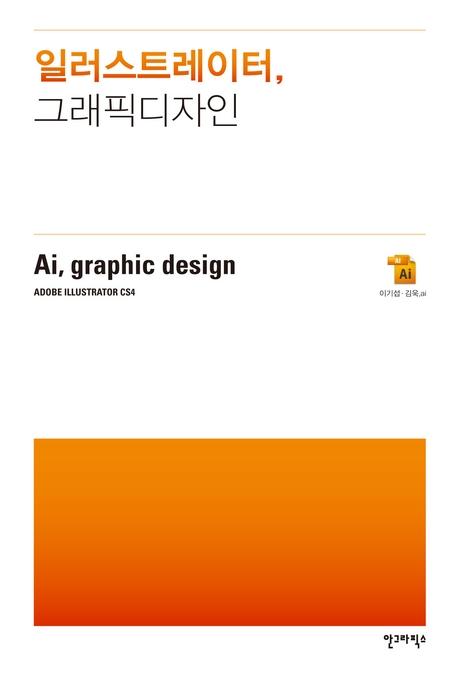 [epub3.0]일러스트레이터, 그래픽디자인