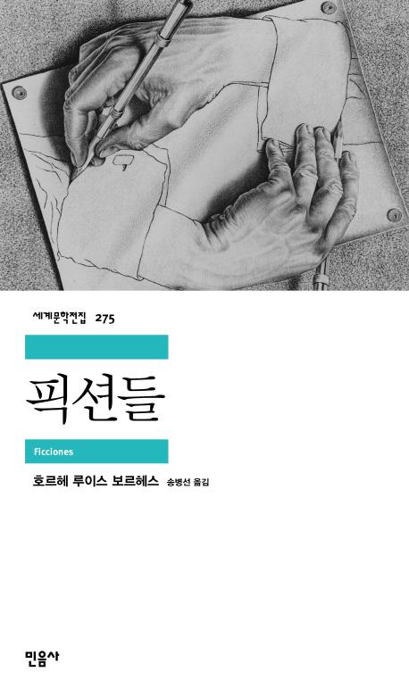 픽션들(2판)(세계문학전집 275)