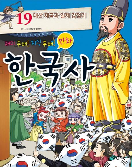 만화 한국사. 19  대한 제국과 일제 강점기