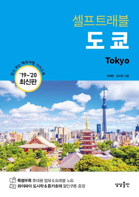 도쿄 셀프트래블(2019-2020)