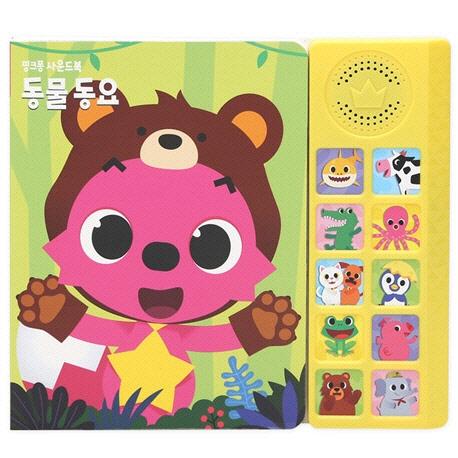 핑크퐁 사운드북: 동물동요