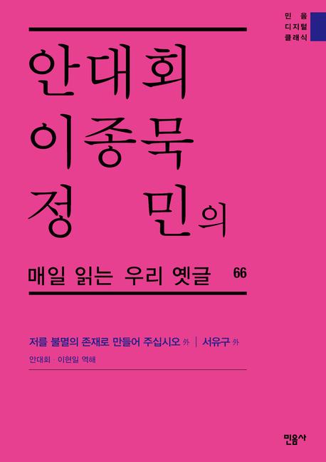 안대회ㆍ이종묵ㆍ정민의 매일 읽는 우리 옛글 66
