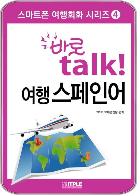 바로 talk 여행 스페인어(ePub2.0)