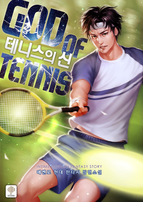 테니스의 신. 12(완결)