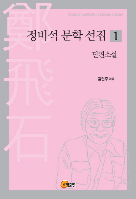 정비석 문학 선집. 1: 단편소설