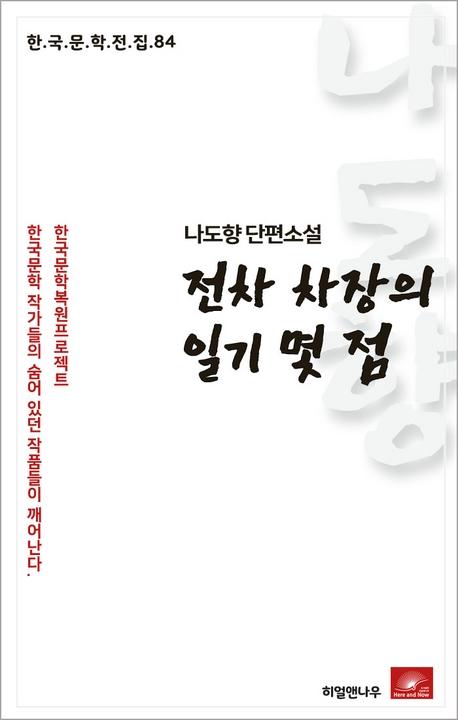 나도향 단편소설 전차차장의 일기몇점(한국문학전집 84)