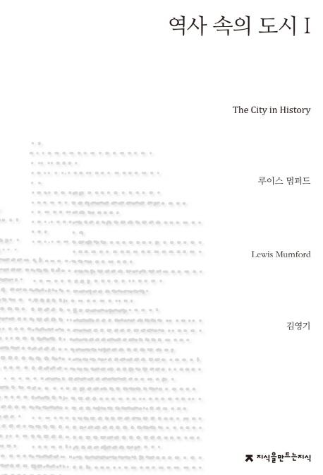 역사 속의 도시. 1