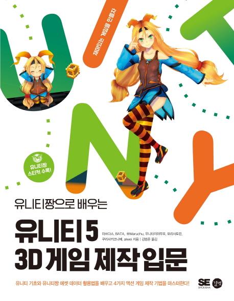유니티 5 3D 게임 제작 입문   유니티짱으로 배우는