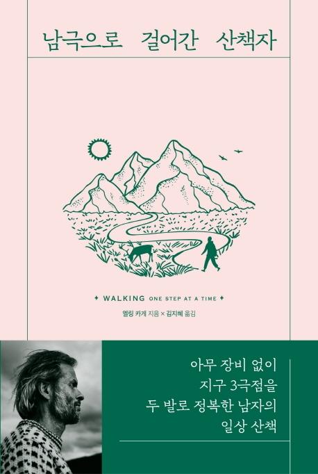 남극으로 걸어간 산책자